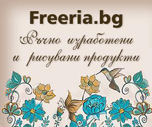 Freeria - блузи, чанти, бижута, аксесоари, декорация, детски играчки, ръчна изработка, ръчно рисувани